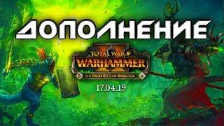 Новый трейлер Total War WARHAMMER 2 - дополнение The Prophet & The Warlock Trailer