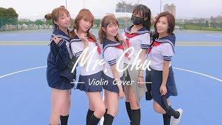 Apink (에이핑크) - Mr. Chu Violin Cover by 阿樂 feat. 阿民 咪妃 關關 硯硯