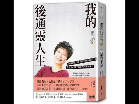 2019.05.07 理財生活通 專訪【靈界的譯者】索非亞 - YouTube