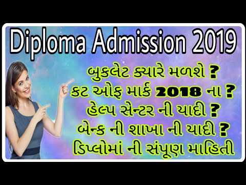 Diploma admission Book Let Information 2019 | list of help centre cut off mark Bank Pin diploma 2019