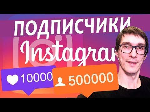 Вопрос: Как бесплатно набрать подписчиков на Instagram?