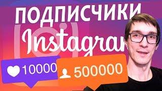 Способы, как бесплатно набрать много подписчиков в Instagram | Подписчики в Инстаграм