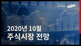 2020년 10월 주식시장 전망