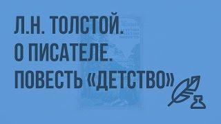 """Л.Н. Толстой. О писателе. Повесть """"Детство"""". Видеоурок по литературе 7 класс"""