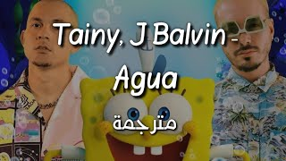 "Tainy, J Balvin - Agua (Music From ""Sponge On The Run"" Movie) (Letra) مترجمة 🏝💛"