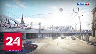 Каланчевскому путепроводу на площади трех вокзалов вернут исторический облик - Россия 24