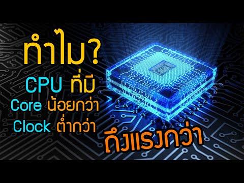 ทำไม CPU ที่ Core และ Clock น้อยกว่าถึงแรงกว่า?