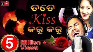 TATE KISS KARU KARU || New Odia Latest Romantic Song || Ashutosh Mohanty , Lopamudra || Kanchire