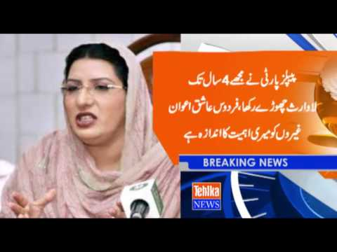 Fardos Ashiq Awan blast on PPP Leadership