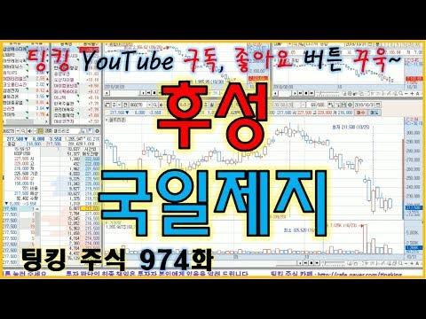 [대박종목] 후성, 국일제지 - 주식 팅킹 (974화)