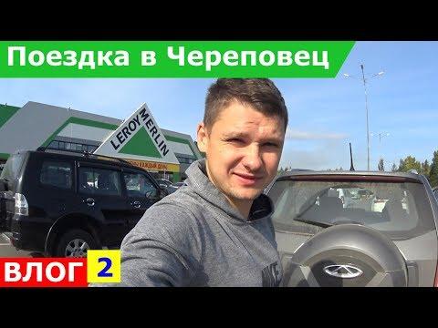 """Поездка в Череповец в магазин """"Леруа Мерлен"""". Влог 2"""