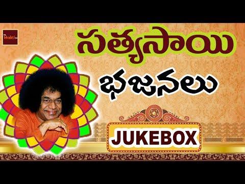 Sri Satya Sai Bhajans | 2017 Devotional Songs | Jukebox | My Bhaktitv