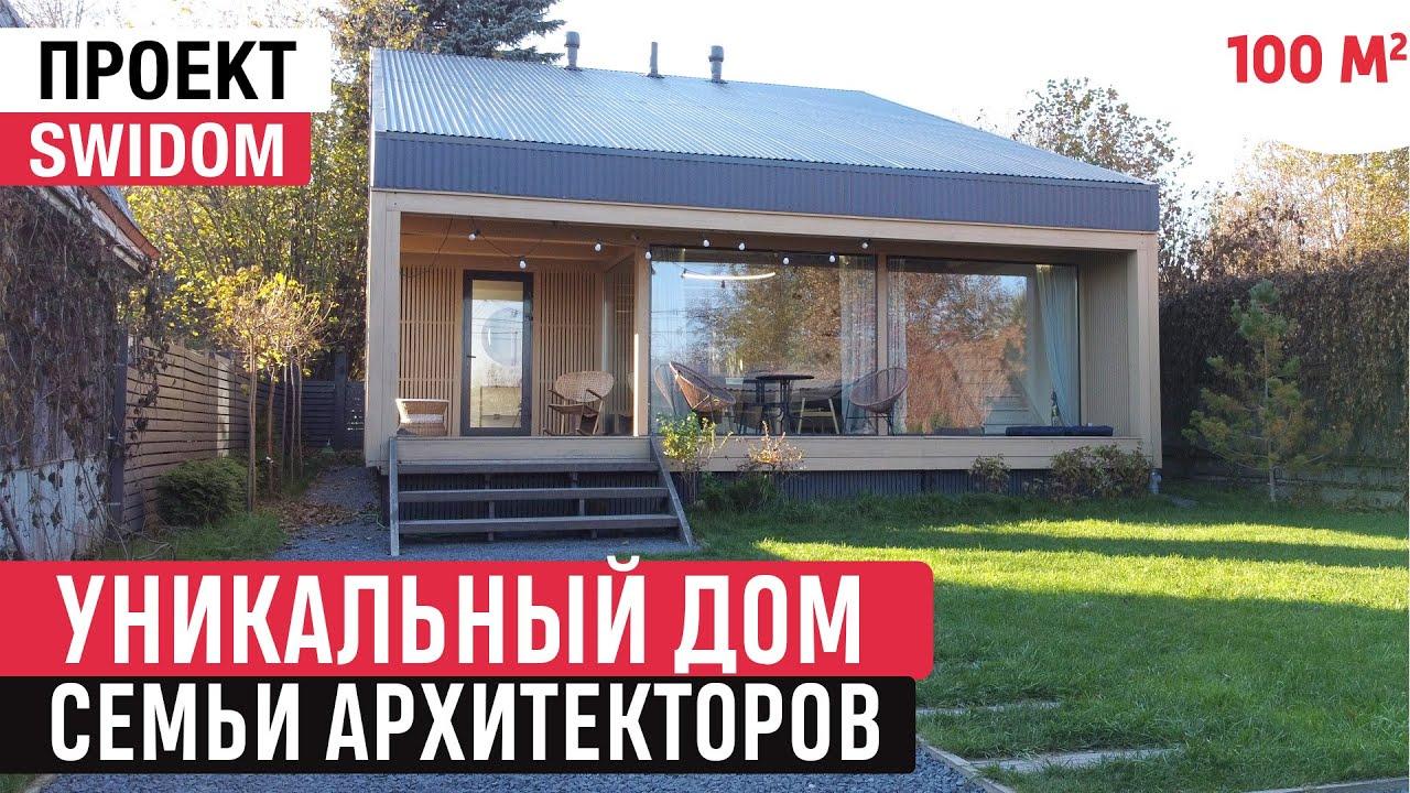 Уникальный  фахверковый дом семьи архитекторов/Дом в современном стиле/Обзор дома и Рум Тур