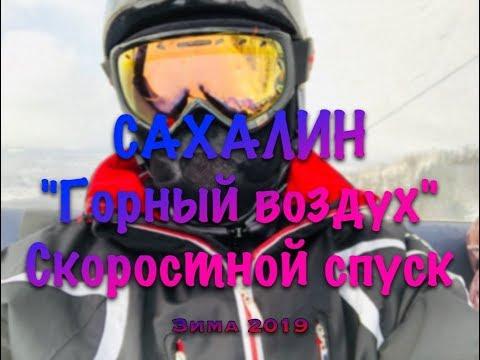 """На базе отдыха """"Горный воздух"""". Южно-Сахалинск."""
