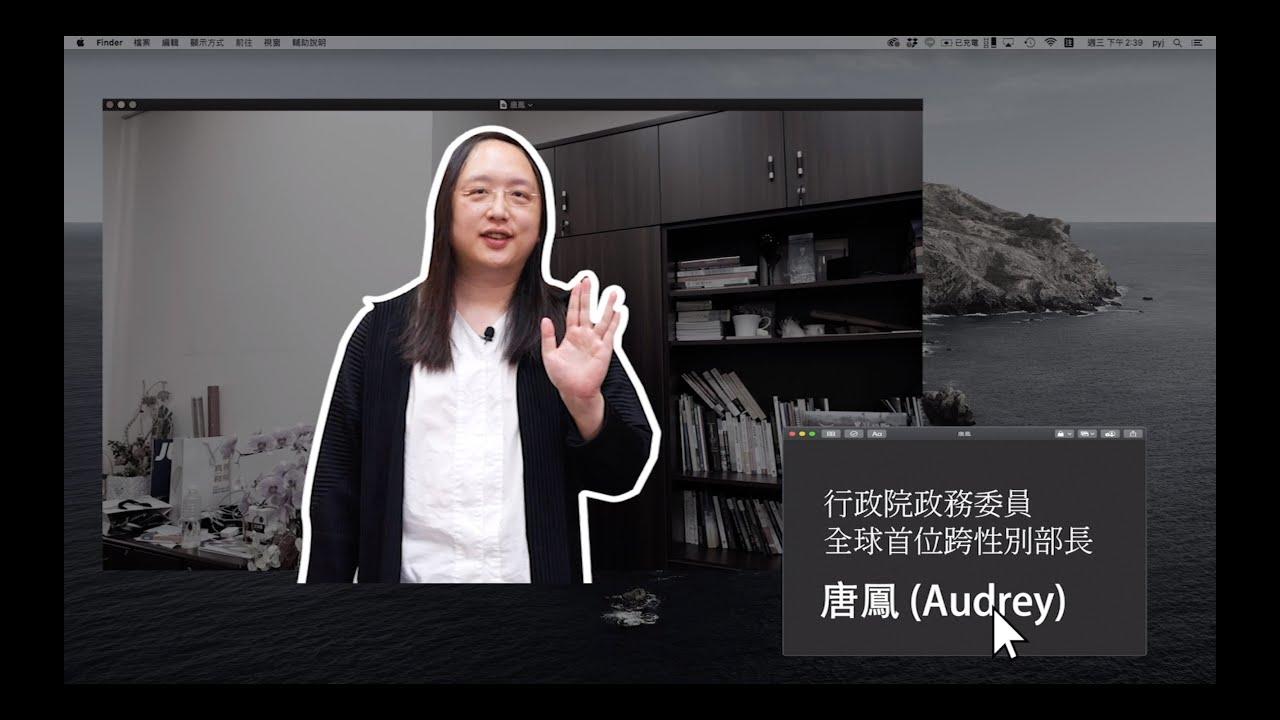 Proud to be me 女人迷驕傲月大使:專訪唐鳳