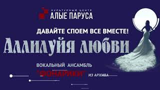 Аллилуйя Любви