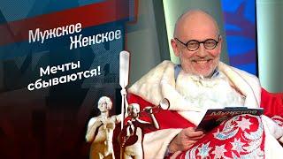 Письма Деду Морозу-2020. Мужское / Женское. Выпуск от 28.12.2020