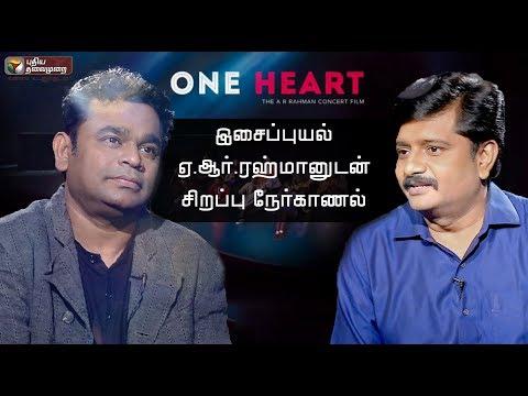 Exclusive: AR Rahman | தமிழ்நாட்டை தமிழன் தான் ஆளணும் | 06/09/17 | Interview