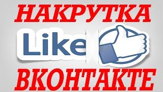 НАКРУТКА ЛАЙКОВ ВКОНТАКТЕ БЕЗ ПРОГРАММ И СКРИПТОВ! 2017!(1 сервис: http://vk-likes.ru/ 2 сервис: http://sapic.tk/. МОЯ СТРАНИЧКА ВК: https://vk.com/id216789985..., 2017-02-04T10:58:01.000Z)