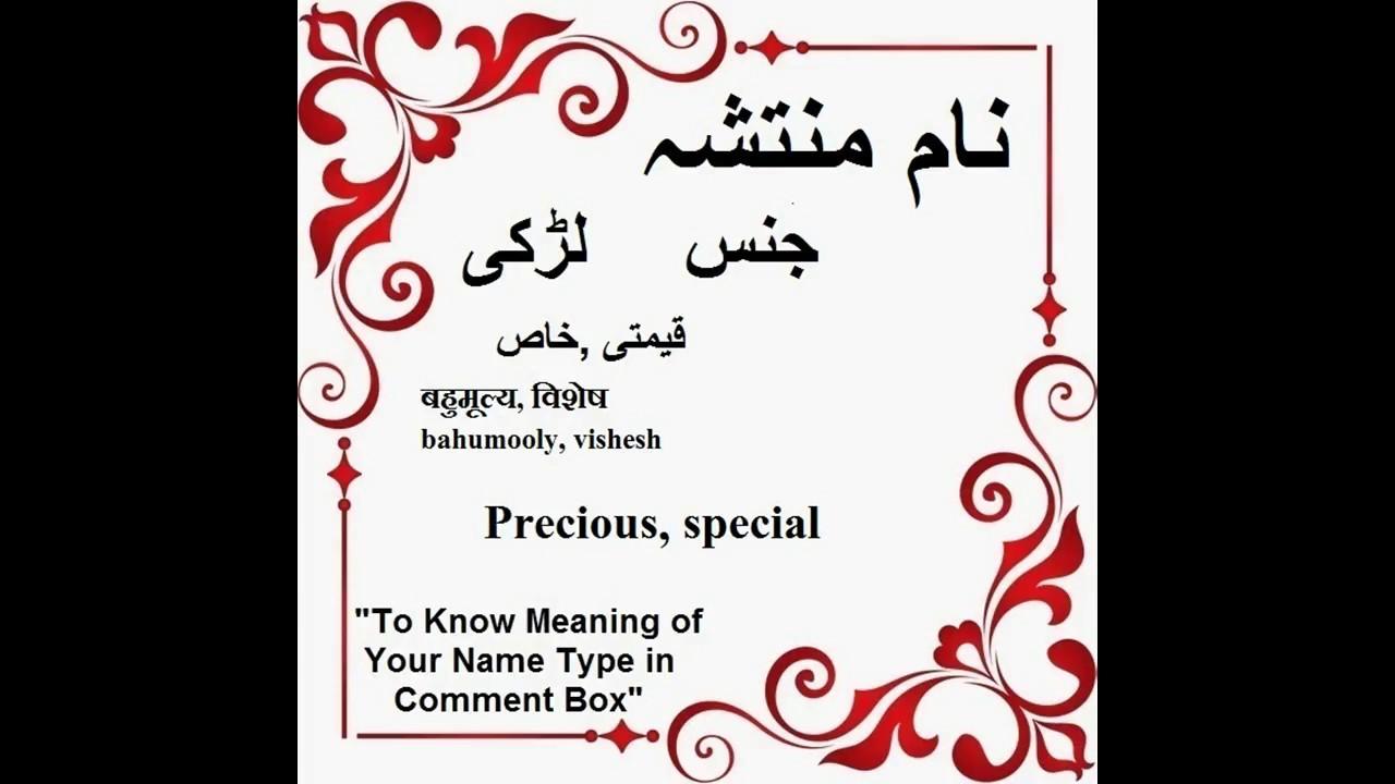 Mantasha Name Meaning in Urdu - Mantasha Arabic Name Meaning - YouTube