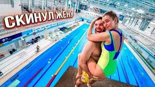СКИНУЛ ЖЕНУ С ВЫШКИ Прыжки в воду с любимой закончились конфликтом с паде