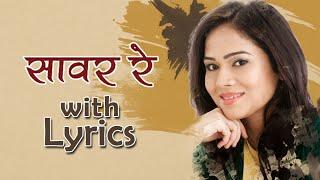 Saavar Re by Bela Shende - Full Song with Lyrics - Classmates - Ankush, Sachit, Sai, Sonalee
