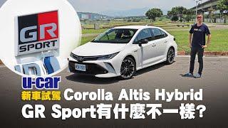 Corolla Altis GR Sport試駕:這個GR跟汽車百貨賣的有什麼不一樣?(中文字幕)  U-CAR 新車試駕  Toyota Altis 1.8L Hybrid GR Sport配備詳解