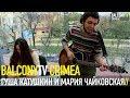 ГУША КАТУШКИН И МАРИЯ ЧАЙКОВСКАЯ - ЭЛЕКТРИЧЕСКАЯ МАША (BalconyTV)