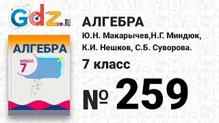 № 259- Алгебра 7 класс Макарычев
