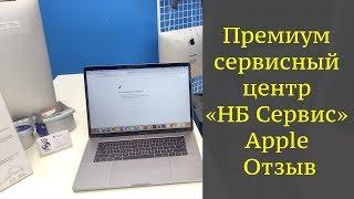Преміум сервісний центр «НБ Сервіс» Apple відгук