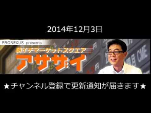 2014.12.3 朝イチマーケットスクエア「アサザイ」~ゲスト企業:東部ネットワーク~ラジオNIKKEI