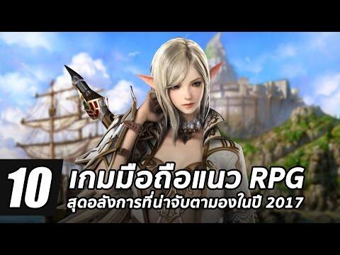 10 เกมมือถือ แนว RPG สุดอลังการที่น่าจับตามองในปี 2017 [iOS/Android]