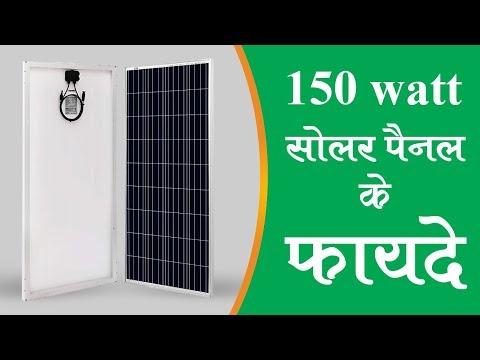 Benefits of 150watt Solar Panel