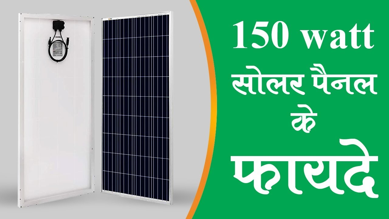 Luminous 200 Watt Solar Panel Do You Need Solar Experts In India Youtube