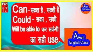 How to use can , could ,will be able to/ grammar सही युस करे/ और अच्छी इंग्लिश bole