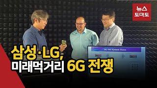 """삼성·LG, 미래먹거리 6G 전쟁…""""10년 앞…"""
