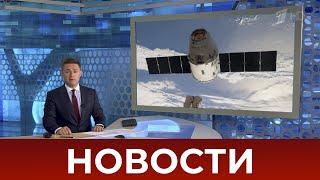 Выпуск новостей в 07:00 от 03.08.2020