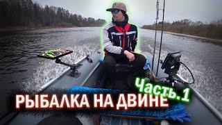 Рыбалка на Двине Часть 1