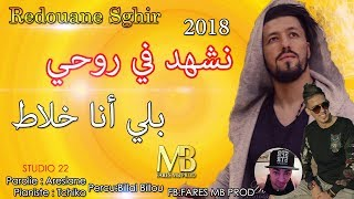Cheb Redouane Sghir 2018 - Nach'had Fi Rohi / بلي أنا خلاط _ (Clip Lyrics) Avec Tchiko_