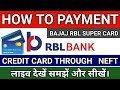 how to rbl bank credit card payment || rbl credit card payment || bajaj credit card payment