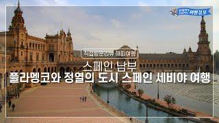 [직접방문리뷰 해피여행] 플라멩코와 정열의 도시 스페인…