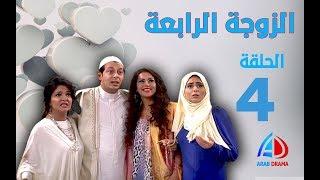 الزوجة الرابعة الحلقة 4 - مصطفى شعبان - علا غانم - لقاء الخميسي - حسن حسني Video
