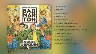 Чаян Фамали Бадмантон Full Album весь альбом 2015