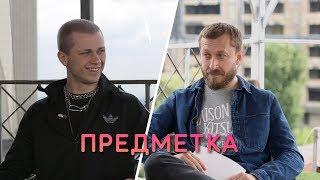 Сергей Стоун о Саше Чистовой,  поцелуях с мужчинами и D&G: Предметка с Сергеем Никитюком