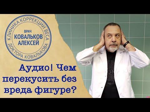 Диетолог Ковальков о перекусах в офисе