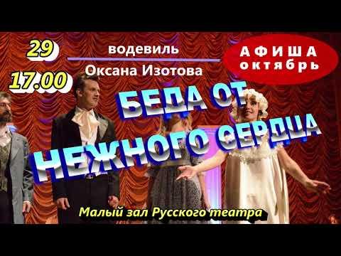 Дагестанский Государственный театр оперы и балета (Афиша октябрь 2019)
