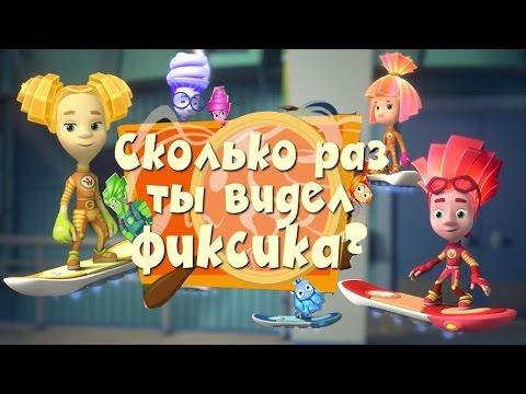 Фиксики развивающий мультфильм и игра