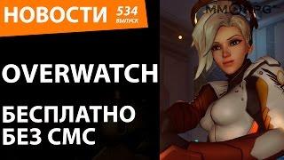 Overwatch. Бесплатно без СМС. Новости