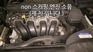 현대 YF소나타 엔진소음 비교 스커핑 vs 정상엔진
