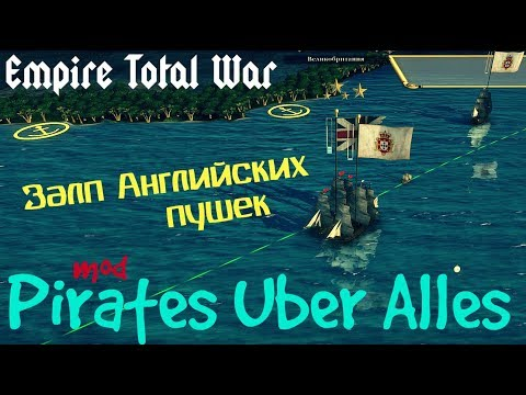 Pirates Uber Alles Empire Total War Португалия 36